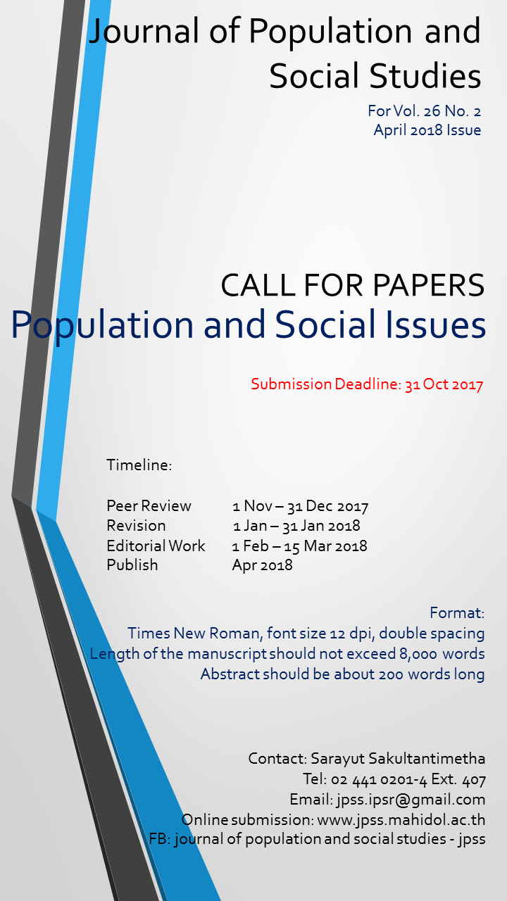20170915-call for papers